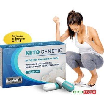 купить Keto Genetic капсулы в Чите