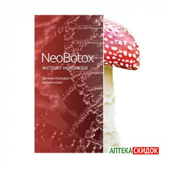 Необотокс